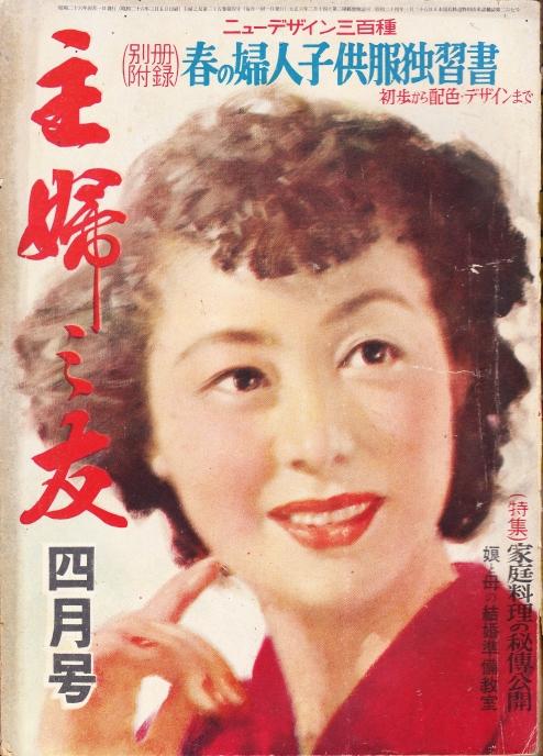 1946-1954昭和20年代の女性雑誌表紙