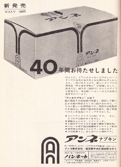 http://nunonapu.chu.jp/naplog/1961-11-shufutoseikatsu-anne.jpg