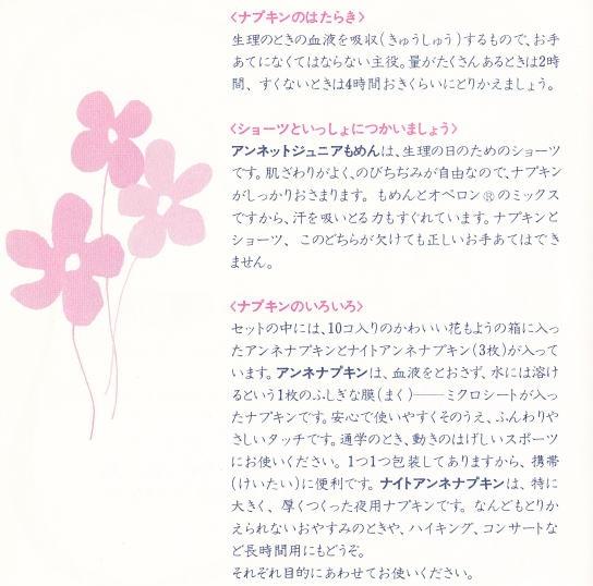 広告 アンネ ナプキン 20代女性社長が起こした生理用品革命!日本の大発明、使い捨てナプキン開発秘話 |